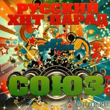 Русский хит-парад от студии Союз (2012)