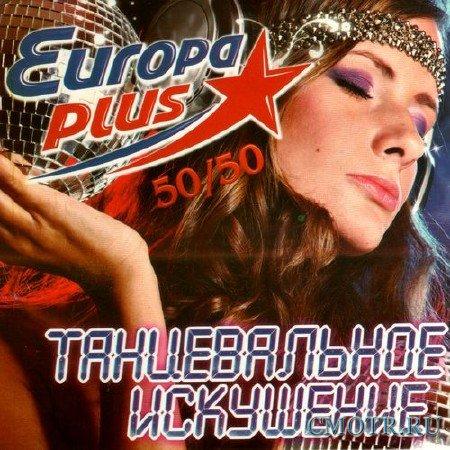 Europa plus танцевальное искушение 50/50 (2012)
