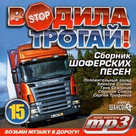 Водила, Трогай! 15 (2012)