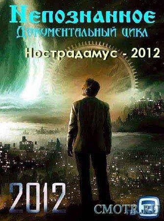 Непознанное. Нострадамус - 2012 (2 серии из 2) (2012) SATRip