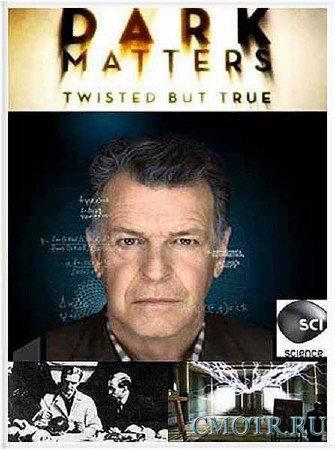 Темные материи. Филадельфийский эксперимент / Dark Matters Twisted But True (2011) SATRip
