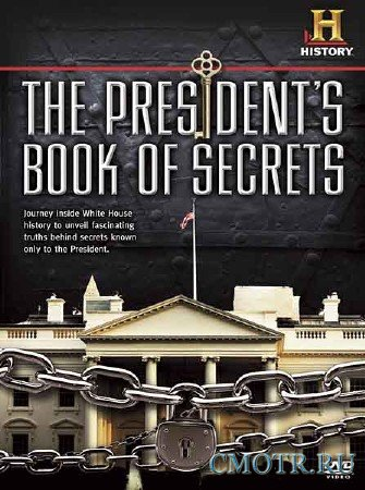 Книга секретов президента / The Presidents Book of Secrets (2011) SATRip