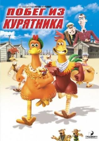 Побег из курятника / Chicken Run (2000) HDRip