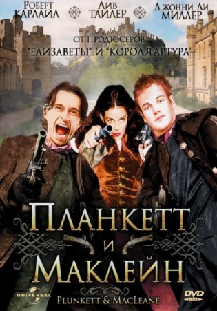 Планкетт и Маклейн / Plunkett & Macleane (1999) DVDRip