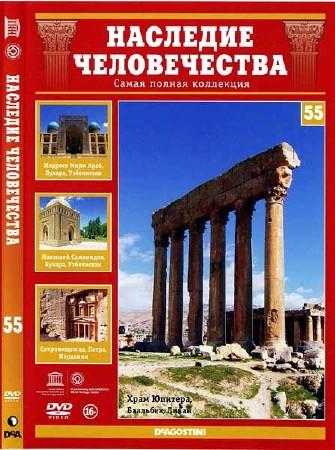 Наследие человечества. Выпуск 55: Бухара, Петра, Баальбек (2012) DVDRip
