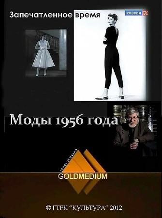 Запечатленное время. Моды 1956 года (2012) SATRip