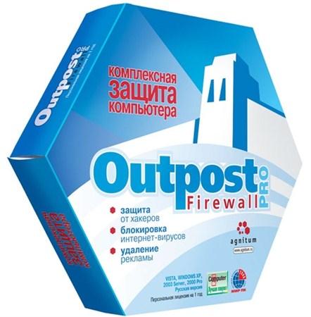 Agnitum Outpost Firewall Pro 7.6 (3975.639.1842) Beta 1