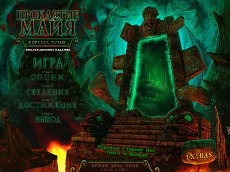 Проклятие Майя: Корабль Духов (2012) PC