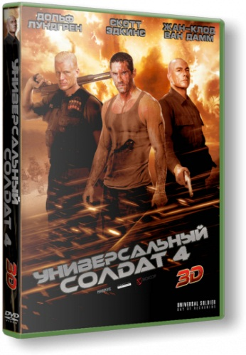 Универсальный солдат 4 / Universal Soldier: Day of Reckoning (2012/HDRip/1,45Gb)