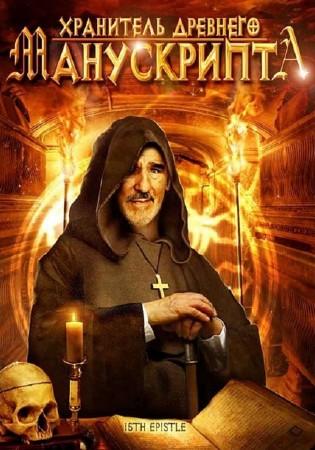 Хранитель древнего манускрипта / La quindicesima epistola (1998) DVDRip