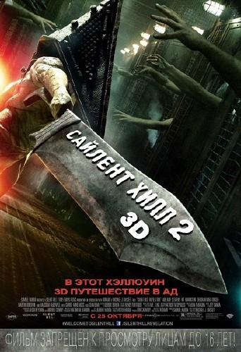 Сайлент Хилл 2 / Silent Hill: Revelation 3D (2012/CAMRip/1400Mb)