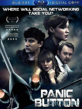 Кнопка тревоги / Panic Button (2011) HDRip