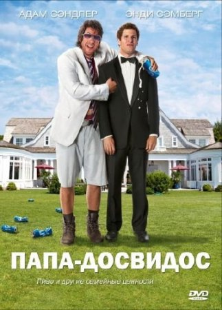 Папа-досвидос / Thats My Boy (2012) DVD5