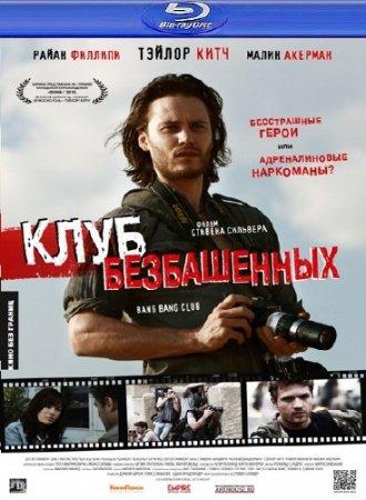 Клуб безбашенных / The Bang Bang Club (2010) DVD9