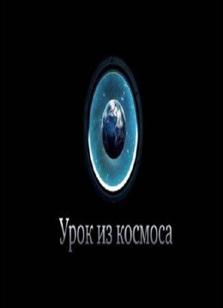 Урок из космоса. Наш дом-Земля (2012) WEBRip