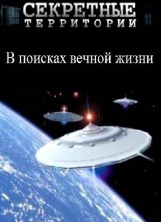 Секретные территории. В поисках вечной жизни (2012) SATRip