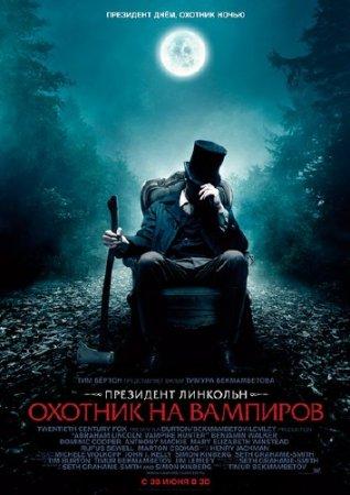 Президент Линкольн: Охотник на вампиров / Abraham Lincoln: Vampire Hunter (2012) DVD9