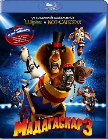 "Мадагаскар 3 / Madagascar 3: Europe""s Most Wanted (2012/BDRip/720p/4.63Gb)"