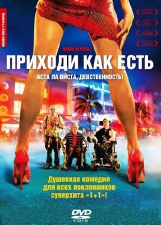 Приходи как есть / Hasta la Vista! (2011) DVD5