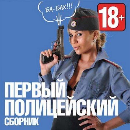 Первый Полицейский Сборник (2012)