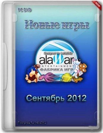 Сборник игр Alawar Entertainment за сентябрь RePack от Buytur (2012/RUS)