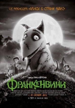 Франкенвини / Frankenweenie (2012/CAMRip)