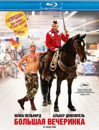 Большая вечеринка / Le grand soir (2012/HDRip)