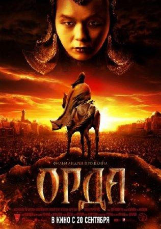 Орда (2012/HDRip/700Mb)