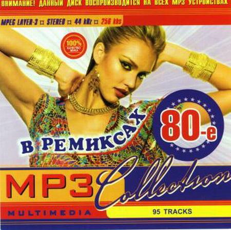 80-е в Ремиксах (МР3/2006)