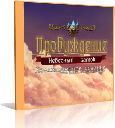 The Skyward Castle / Пробуждение: Небесный Замок (RUS/2012)