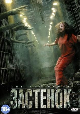 Застенок / The Jailhouse (2009) DVDRip