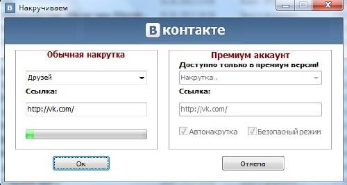Вконтакте - SoFt 2.0.1 Rus - накрутка в контакте (2012)