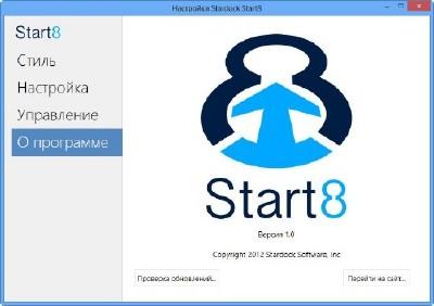 Stardock Start8 1.01