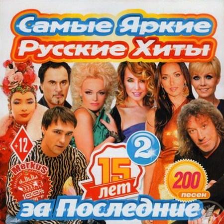 Самые Яркие Русские Хиты За Последние 15 лет Часть 2 (2012)