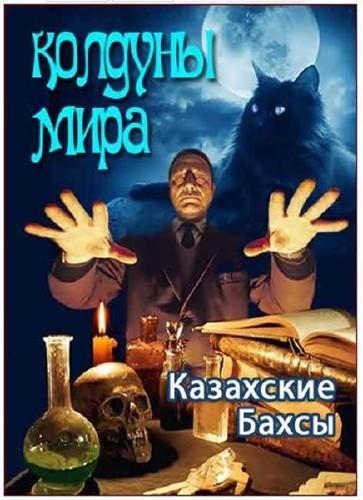 Колдуны мира: Казахские Бахсы (2012) SATRip