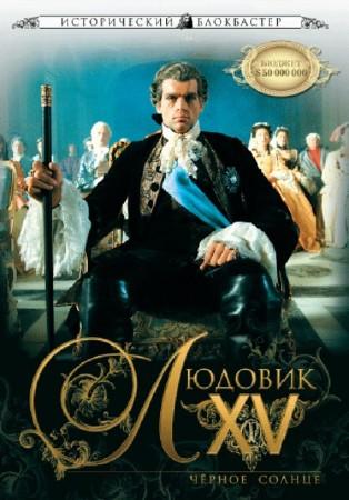 ЛЮДОВИК XV: Черное солнце / Louis XV, le soleil noir (2009) DVDRip
