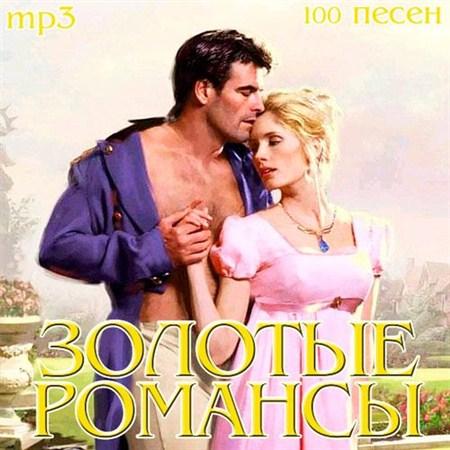 Золотые Романсы (2012)