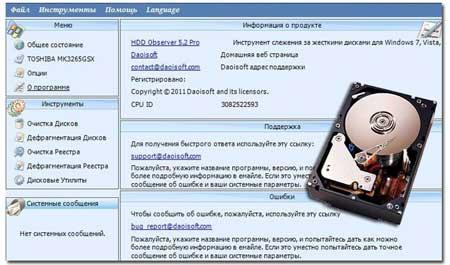 HDD Observer v5.2.1 Pro (2012) PC