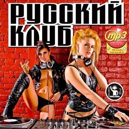 Русский Клуб (2012)