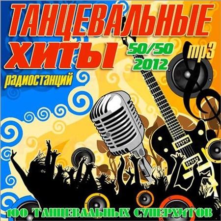 Танцевальные Хиты Радиостанций 50/50 (2012)