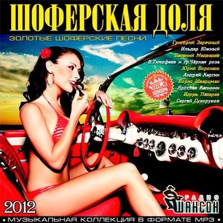 Шоферская Доля (2012)