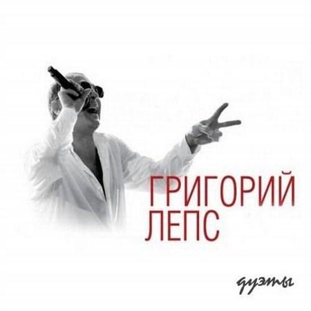 Григорий Лепс - Звёздные дуэты (2012)