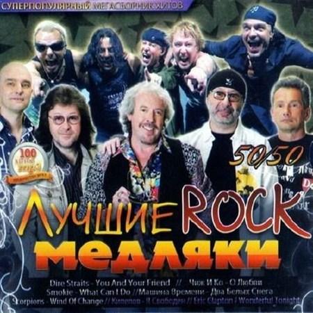 Лучшие rock медляки (2012)