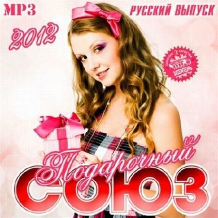 Союз Подарочный Русский Выпуск (2012) MP3