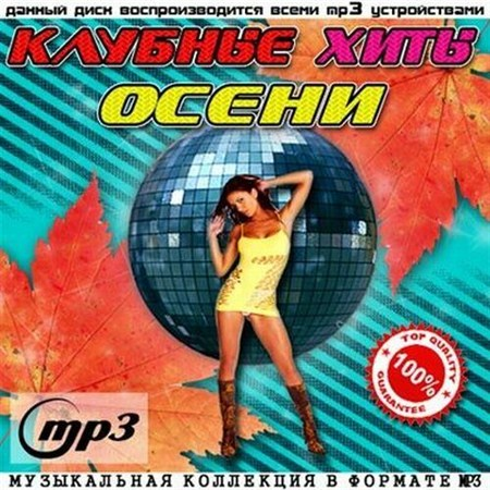 Клубные Хиты Осени (2012) Mp3