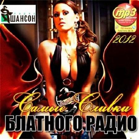 Самые Сливки Блатного Радио (2012) Mp3