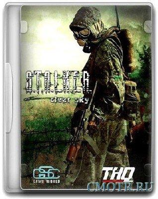 S.T.A.L.K.E.R.: Clear Sky - Zmeelov [v2.17] (2012/RUS/RePack by SeregA-Lus)