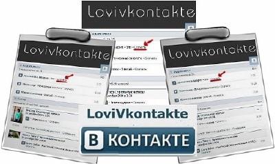 ЛовиВК 2.70.0.0