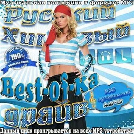 Best-of-ka Русский хитовый драйв (2012)
