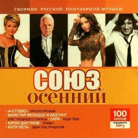 Союз осенний (2012)